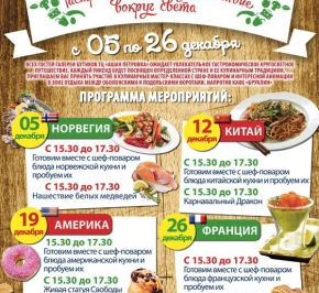 «Tasty December» in the Shopping center Auchan Petrovka