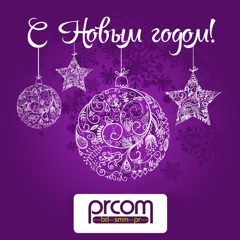 New Year2016 prcom